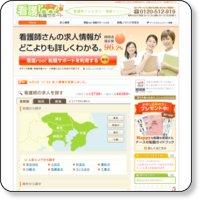 看護roo公式サイト